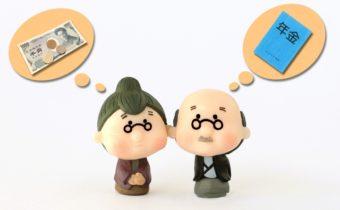 老後資金は持ち家の時にいくら必要か