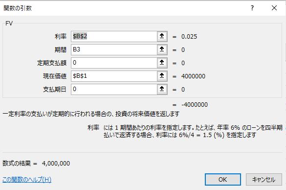 キャッシュフロー表作成<FV関数の使い方>