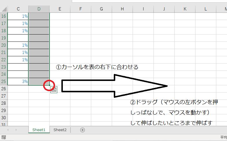 表の作り方1