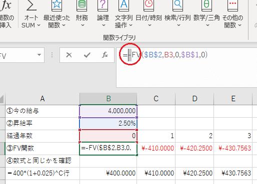 Excelでキャッシュフロー表作成<将来の収入や支出の変動率の計算方法>