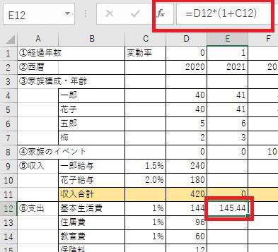 ライフプラン作成法・2年目以降の金額を計算する
