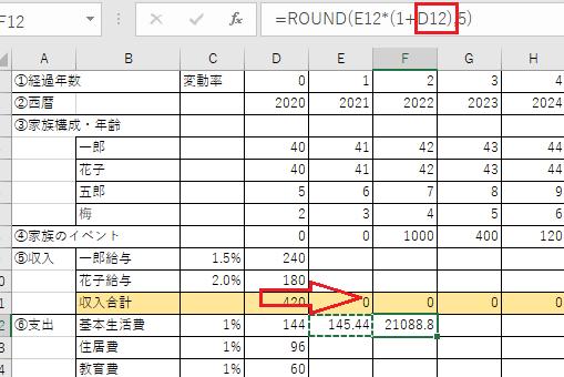Excelの絶対参照について説明